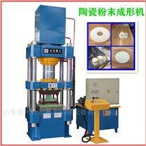200吨陶瓷粉末成形液压机