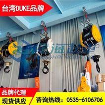 DU-160A小金剛電動葫蘆價格 直接式控制