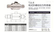 柱式外螺紋拉力傳感器TJL-8