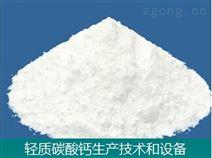 轻质碳酸钙技术和设备