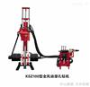 KSZ100型开山全风电动潜孔钻机