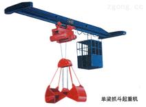 LZ型单梁抓斗起重机