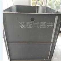 防洪装配式围井结构 玻璃钢防管涌围井围板