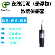 废水处理在线污泥(悬浮物)浓度监测电极