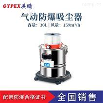 松原氣動防爆吸塵器,小型防爆除塵器