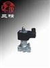 ZS不锈钢列<常开型>二位二通零压差电磁阀